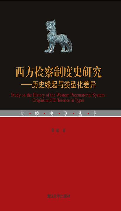 西方检察制度史研究:历史缘起与类型化差异