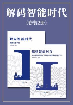 解码智能时代(套装2册)
