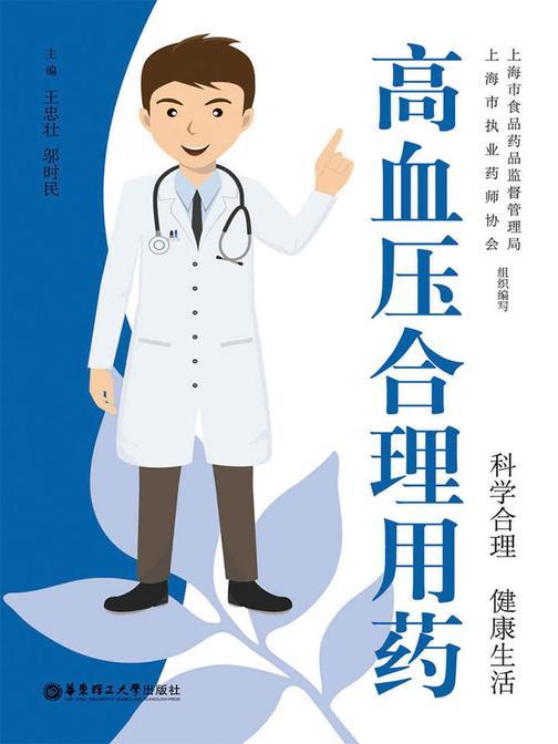 高血压合理用药(当你老了,头发白了,比歌更好的是送给父母这本必备保健书!)