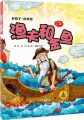渔夫和金鱼(仅适用PC阅读)