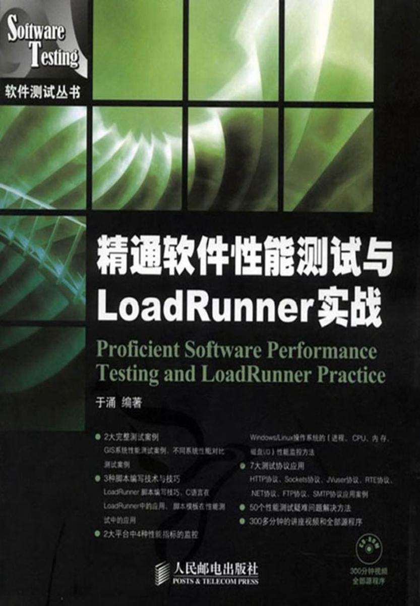精通软件性能测试与LoadRunner实战(光盘内容另行下载,地址见书封底)(仅适用PC阅读)