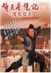 倚天屠龙记之魔教教主(影视)