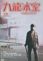九龙冰室(影视)