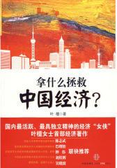 拿什么拯救中国经济(试读本)