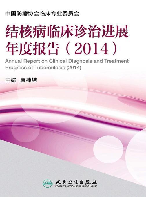 结核病临床诊治进展年度报告(2014)