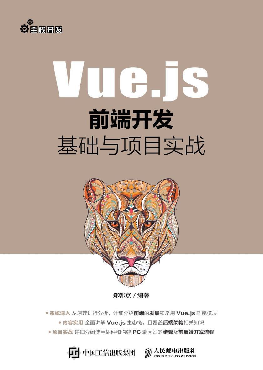 Vue.js前端开发基础与项目实战