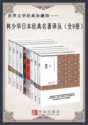 林少华日本经典名著译丛(全9册)