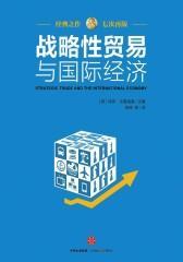 战略性贸易与国际经济