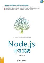 Node.js开发实战