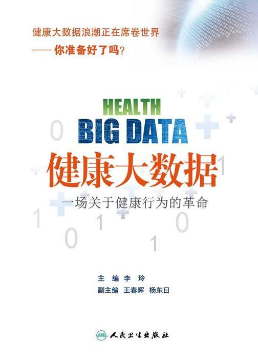 健康大数据——一场关于健康行为的革命