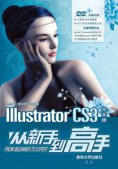 Illustrator CS3中文版从新手到高手(仅适用PC阅读)