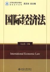 国际经济法(仅适用PC阅读)