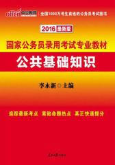 中公教育·(2016)国家公务员录用考试专业教材:公共基础知识