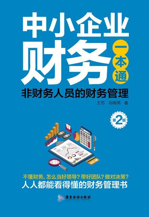中小企业财务一本通(第2版)