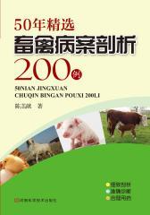 50年精选畜禽病案剖析200例