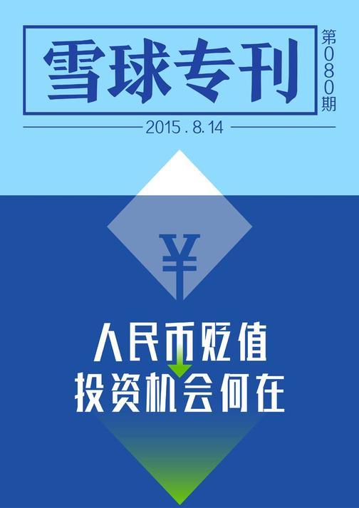 雪球专刊080期——人民币贬值,投资机会何在(电子杂志)