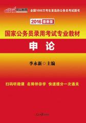中公版·(2016)国家公务员录用考试专业教材:申论(最新二维码版)