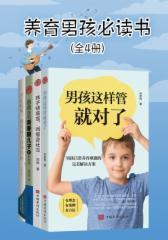 养育男孩书(全4册)