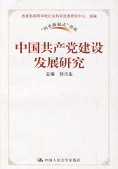中国共产党建设发展研究