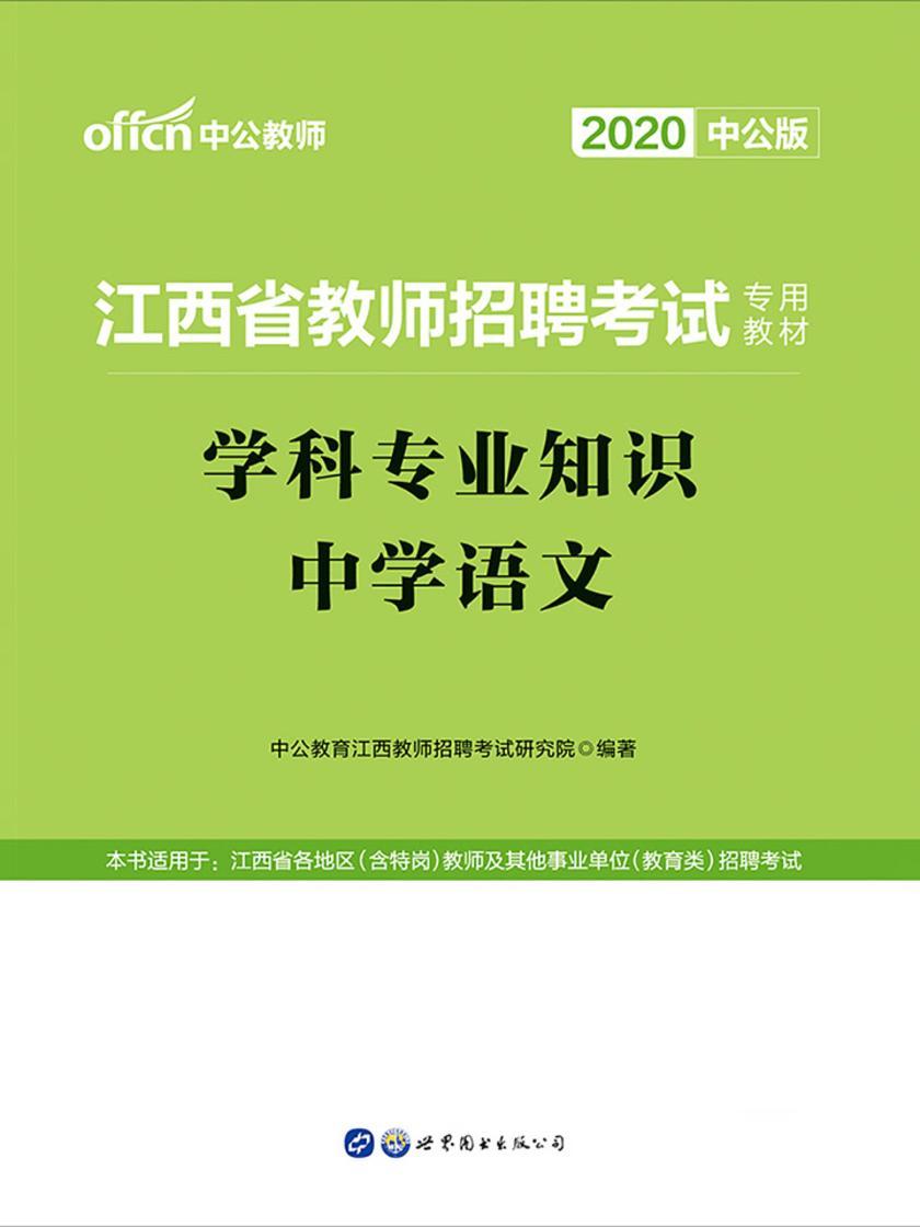 江西教师招聘考试用书 中公2020江西省教师招聘考试专用教材学科专业知识中学语文