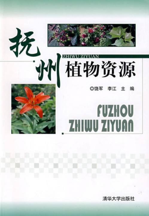 抚州植物资源(仅适用PC阅读)