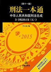 刑法一本通:中华人民共和国刑法总成(第十一版)