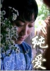 纯爱(影视)