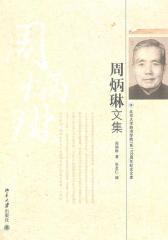 周炳琳文集(仅适用PC阅读)