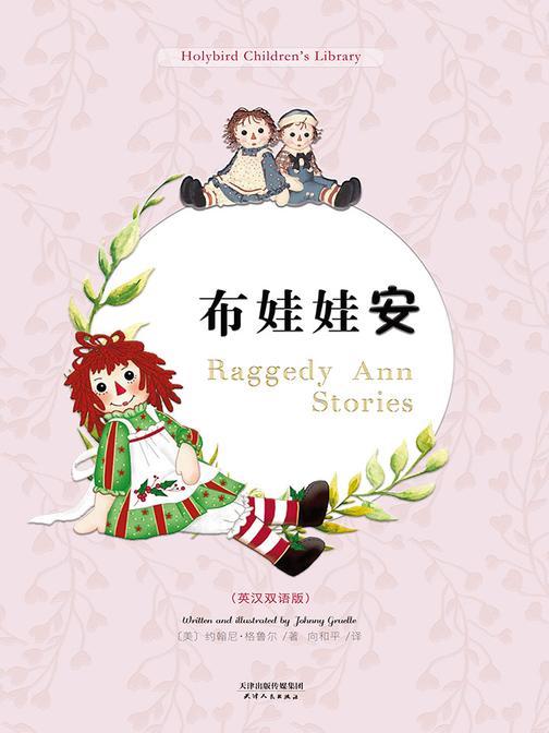 布娃娃安:RAGGEDY ANN STORIES(彩色英汉双语版)