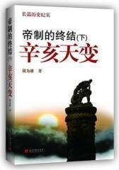 帝制的终结(下)——辛亥天变(试读本)