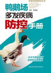 鸭鹅场多发疾病防控手册(仅适用PC阅读)
