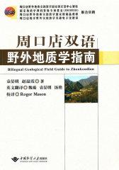 周口店双语野外地质学指南(仅适用PC阅读)