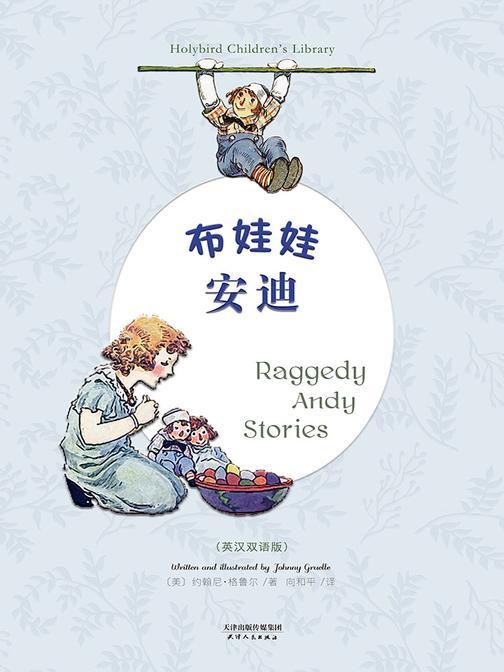 布娃娃安迪:RAGGEDY ANDY STORIES(彩色英汉双语版)