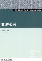 政府公关(公关理论与实务文库)