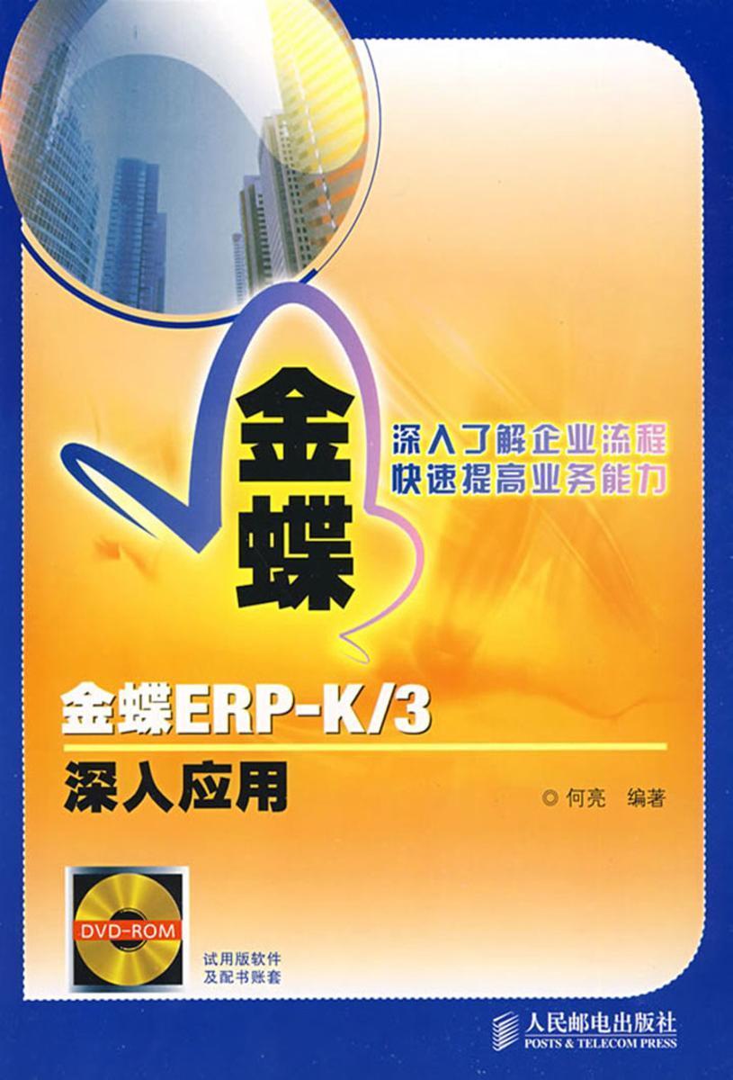 金蝶ERP-K/3深入应用(光盘内容另行下载,地址见书封底)(仅适用PC阅读)