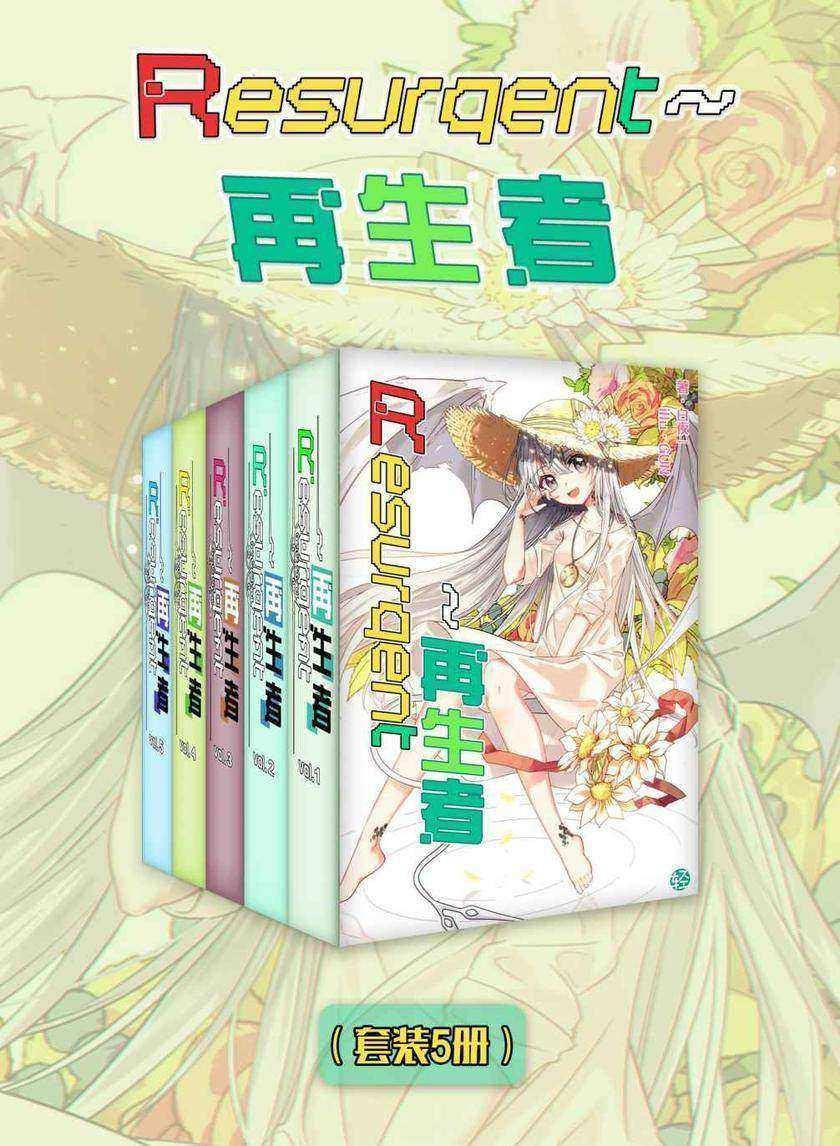Resurgent~再生者(Vol.01-Vol.05)(套装5册)(轻小说系列)