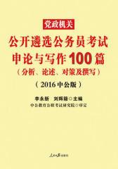 中公版·2016党政机关公开遴选公务员考试:申论与写作100篇(分析、论述、对策及撰写)