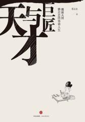 天才与巨匠:漫画大师蔡志忠的传奇人生