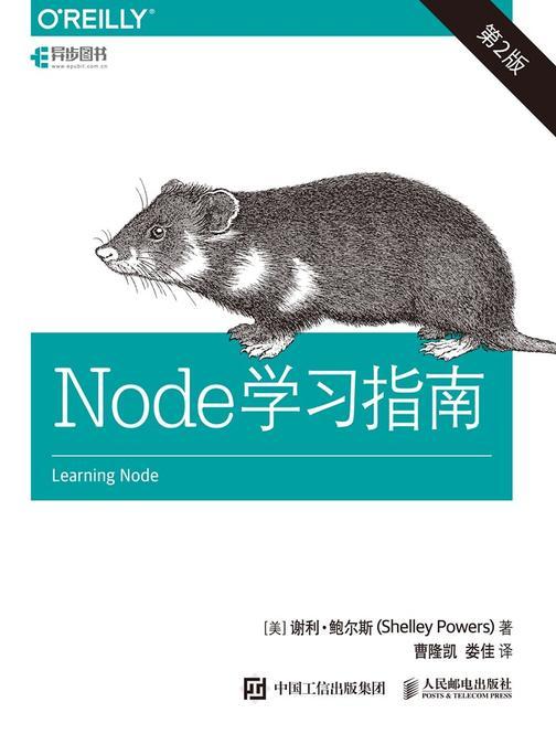 Node学习指南(第2版)