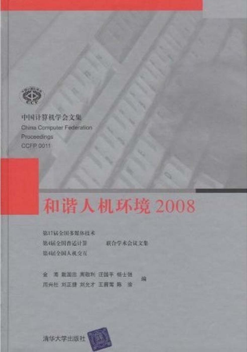 和谐人机环境2008(仅适用PC阅读)