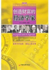 中学生不可不知的历史人物——创造财富的经济名家(试读本)