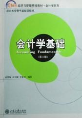 会计学基础(第二版)(仅适用PC阅读)