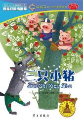 三只小猪(仅适用PC阅读)