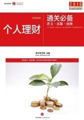 个人理财(初级)通关必备(讲义、真题、预测)(2016版)