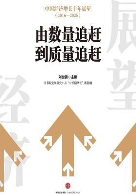 中国经济增长十年展望(2016-2025)