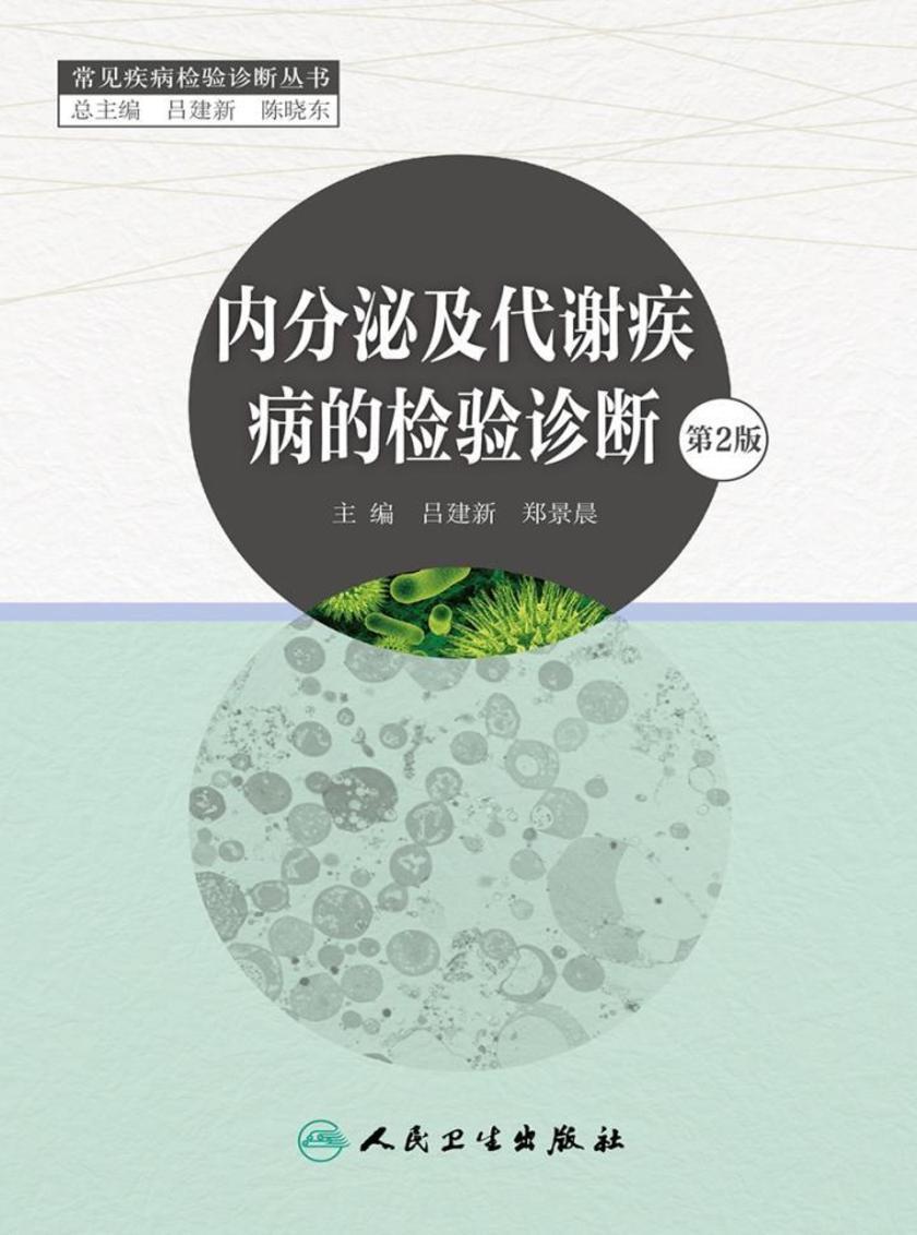 内分泌及代谢疾病的检验诊断(第2版)