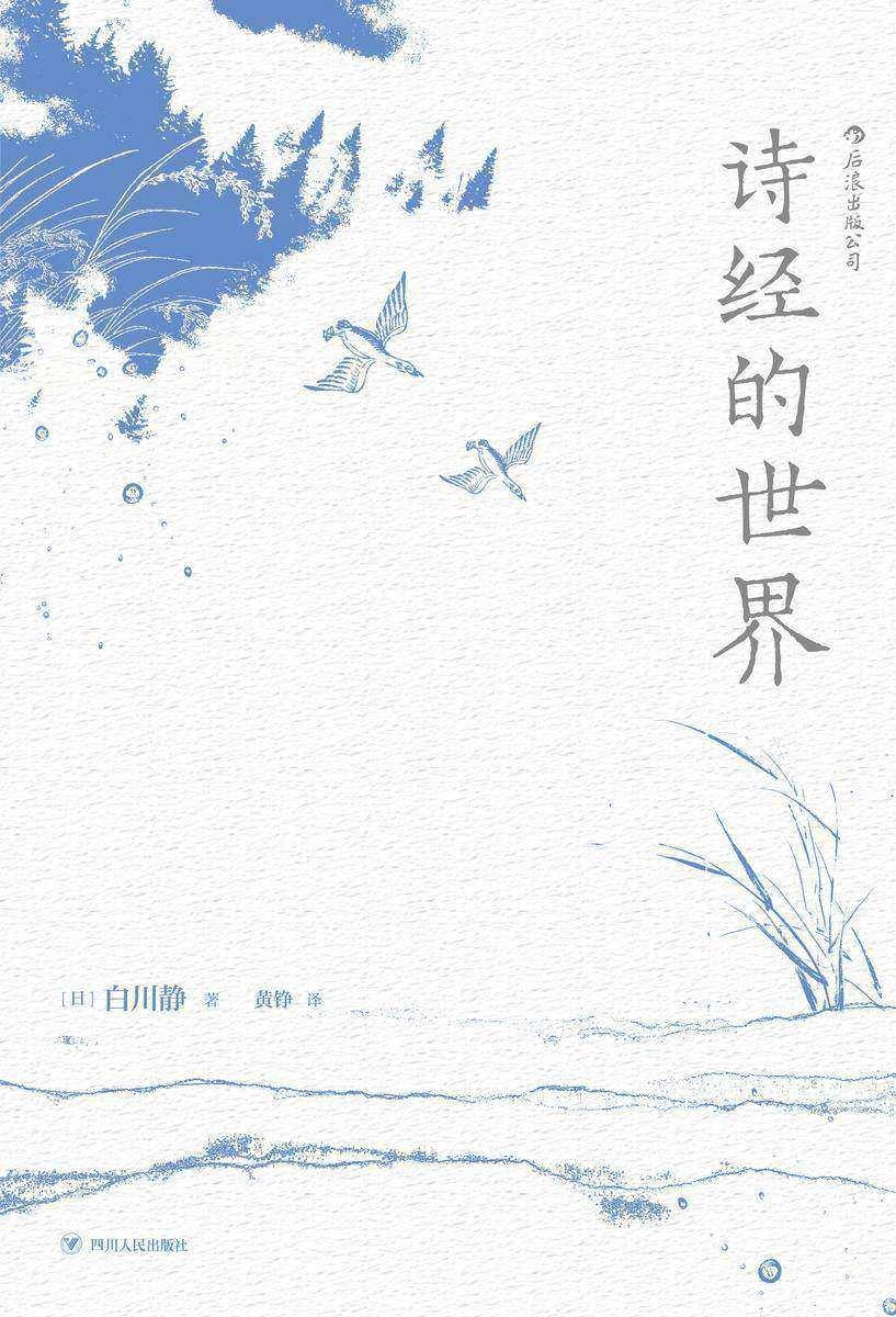 诗经的世界(日本文字学家、汉学家白川静代表作,从民俗学视角审视诗经名篇!)(白川静作品系列)