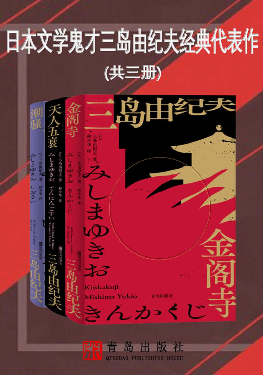 日本文学鬼才三岛由纪夫经典代表作(共三册)