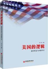 美国的逻辑:意识形态与内政外交(试读本)