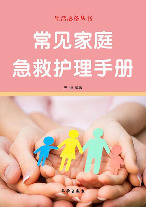 常见家庭急救护理手册
